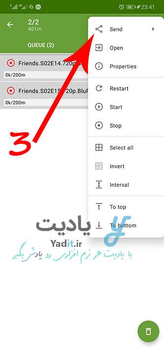 ارسال لینک های دانلود ADM به دیگر اپلیکیشن ها