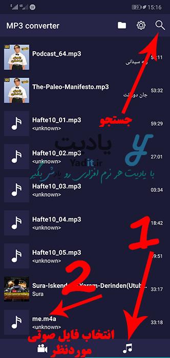 انتخاب فایل صوتی مورد نظر برای تبدیل فرمت صدا در اندروید