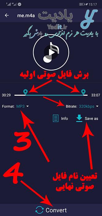 انجام تنظیمات و انتخاب فرمت نهایی فایل صوتی برای تبدیل فرمت