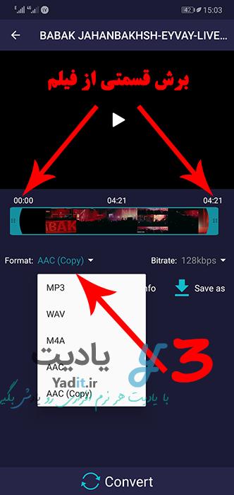 انتخاب فرمت صوتی مورد نظر برای تبدیل ویدیو به صدا توسط MP3 converter در اندروید