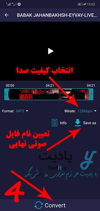 انجام تنظیمات قبل از تبدیل ویدئو به صوتی در اندروید