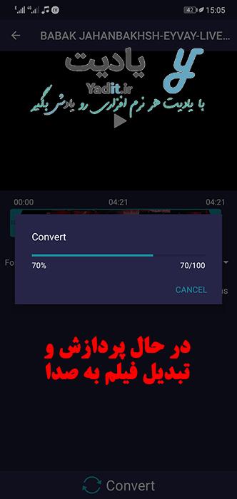 اپلیکیشن اندروید در حال پردازش و تبدیل فیلم به صدا