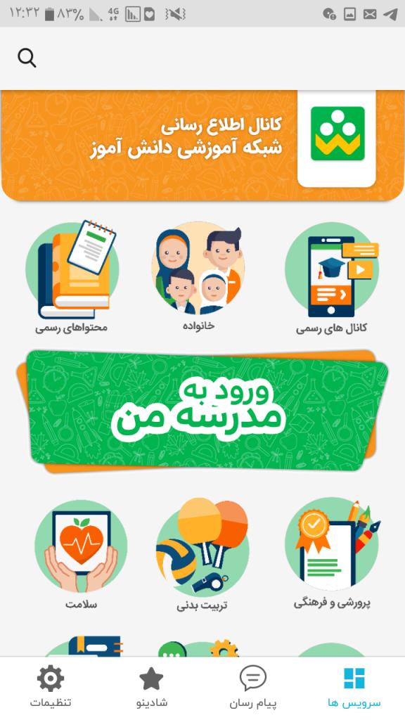 احراز هویت و ورود به کلاس های برنامه شاد