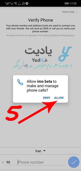 دادن دسترسی به مخاطبین برای اپلیکیشن ایمو بتا