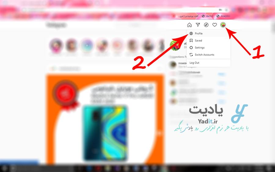ورود به پروفایل برای تغییر نام کاربری در اینستاگرام کامپیوتر