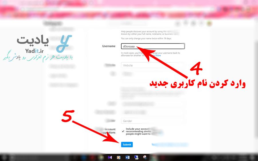 نحوه تغییر نام کاربری حساب اینستاگرام در لپ تاپ
