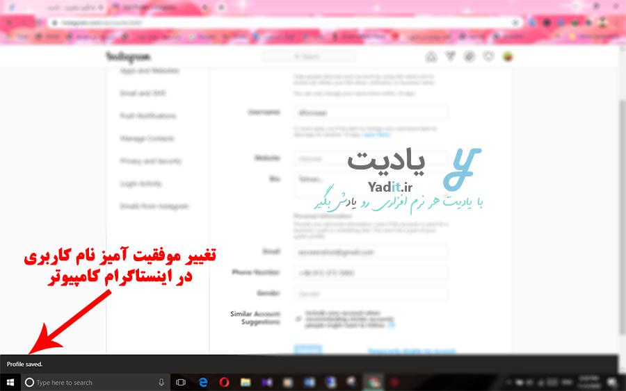 تغییر موفقیت آمیز اسم کاربری اکانت اینستاگرام در نسخه وب