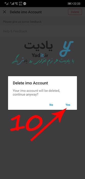 تایید نهایی حذف حساب ایمو