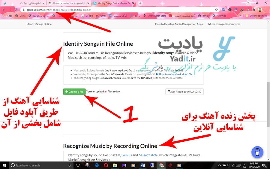 سایت شناسایی آهنگ آنلاین