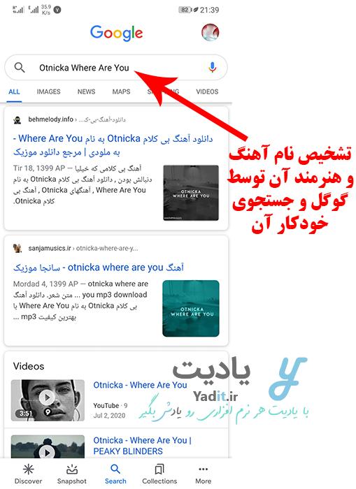 تشخیص نام آهنگ و هنرمند آن توسط گوگل و جستجوی خودکار آن