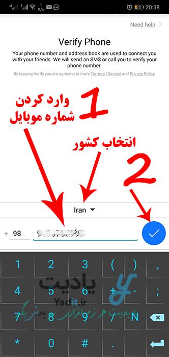 وارد کردن شماره موبایل برای ایجاد اکانت در ایمو