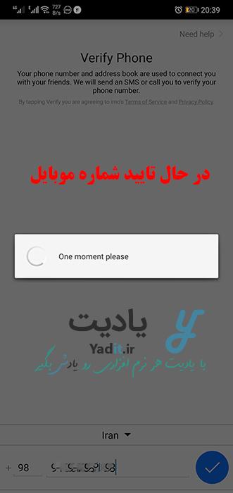 تایید شماره موبایل برای ساخت اکانت ایمو