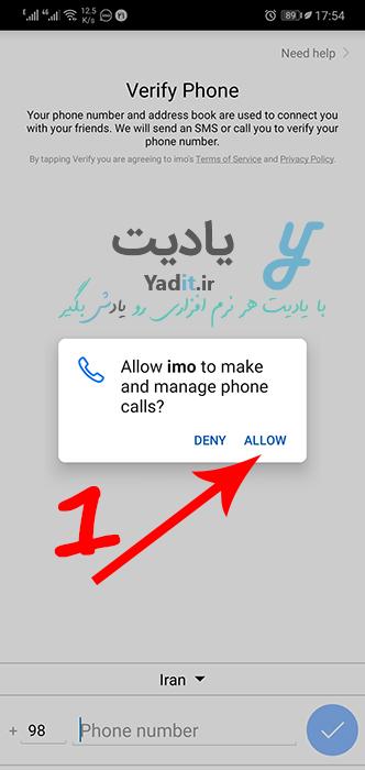اجازه دسترسی به تماس های گوشی برای اپلیکیشن ایمو