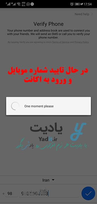 در حال تایید شماره موبایل و ورود به حساب کاربری ایمو