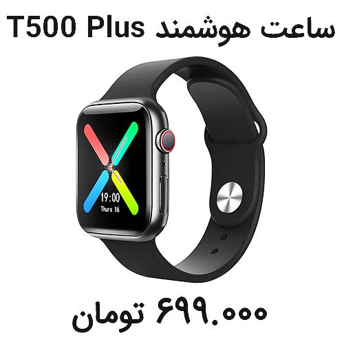 خرید ساعت هوشمند مدل T500 Plus