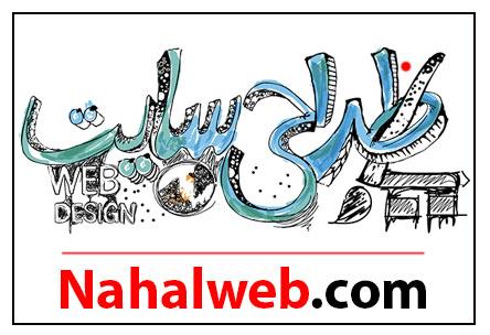 طراحی سایت تخصصی نهال وب