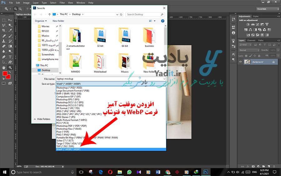 افزودن موفقیت آمیز فرمت WebP به فتوشاپ