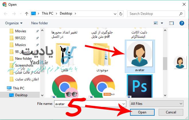 انتخاب عکس دلخواه پروفایل جیمیل از داخل کامپیوتر