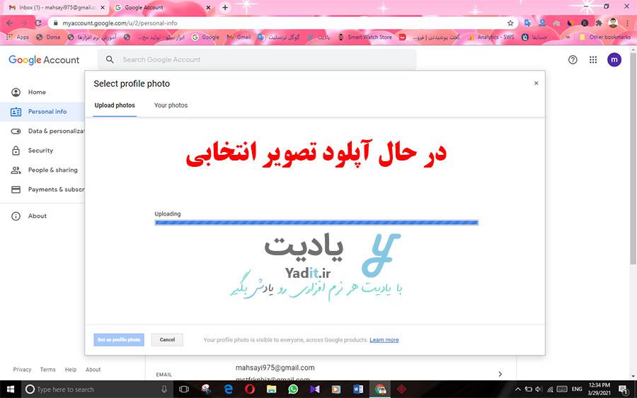 آپلود تصویر پروفایل اکانت گوگل