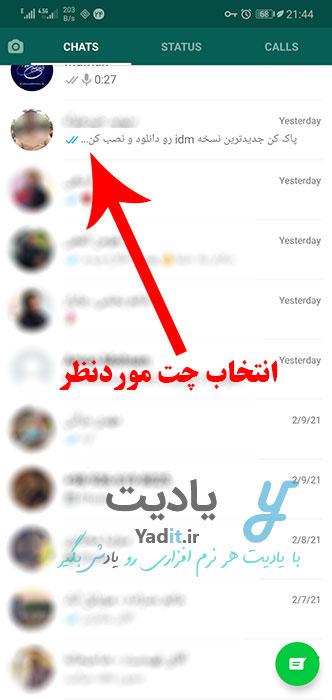 انتخاب چت موردنظر در واتساپ برای انتقال به تلگرام