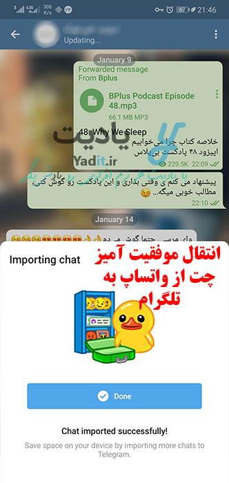 انتقال چت واتساپ به تلگرام در اندروید