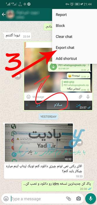 خروجی گرفتن از چت واتساپ برای انتقال به تلگرام