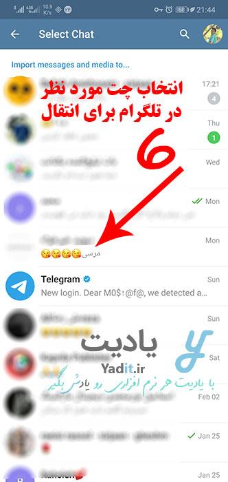 انتخاب چت مورد نظر در تلگرام برای انتقال