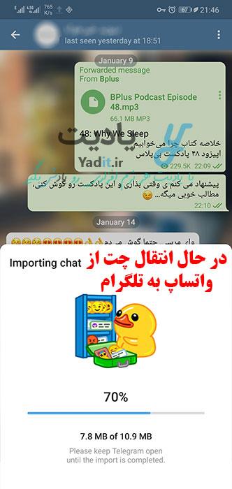 انتقال چت واتس به تلگرام